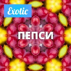 Exotic ПЕПСИ 10мл