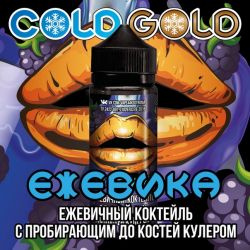 COLD GOLD ежевика 3mg 120ml