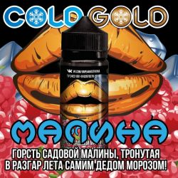COLD GOLD малина 3mg 120ml