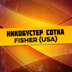 Никобустер сотка Fisher USA 1 мл